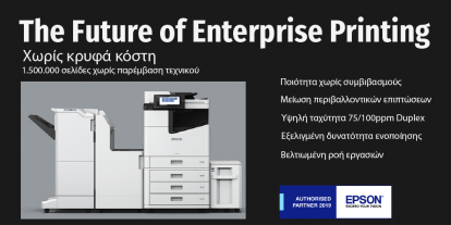 EPSON Enterprise Printing Basic
