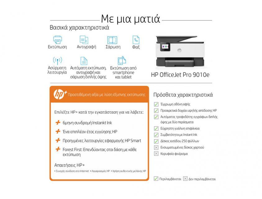 Πολυμηχάνημα HP OfficeJet Pro 9010e All-in-One (257G4B)
