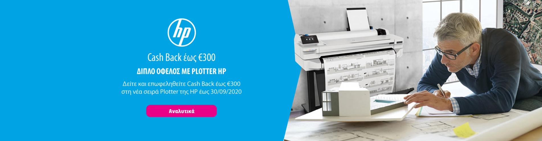 HP Plotter Cashback