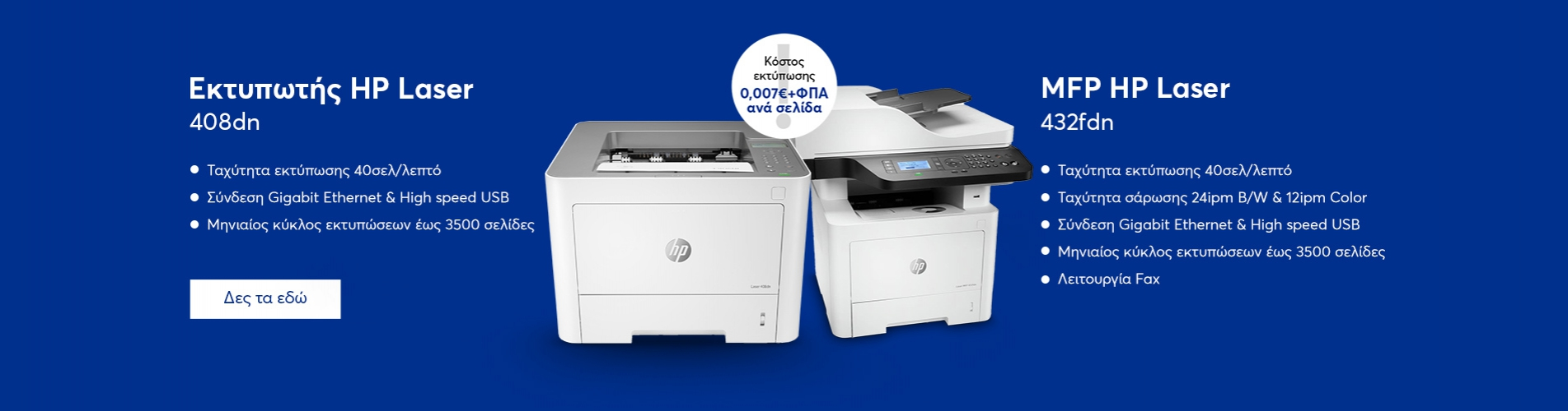 HP 408 & 432 LOW COST