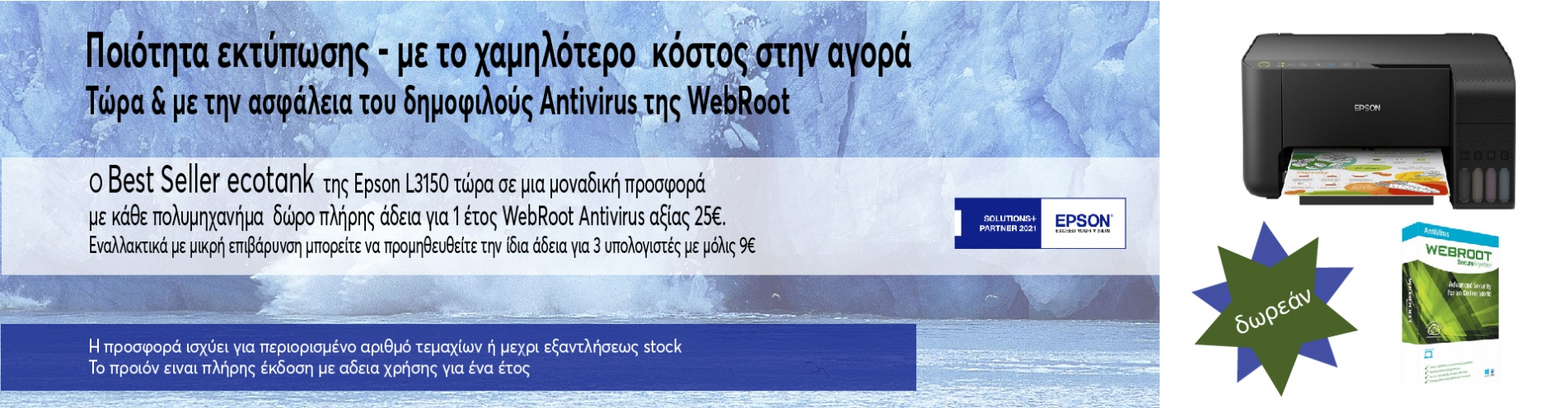 Web root with epson