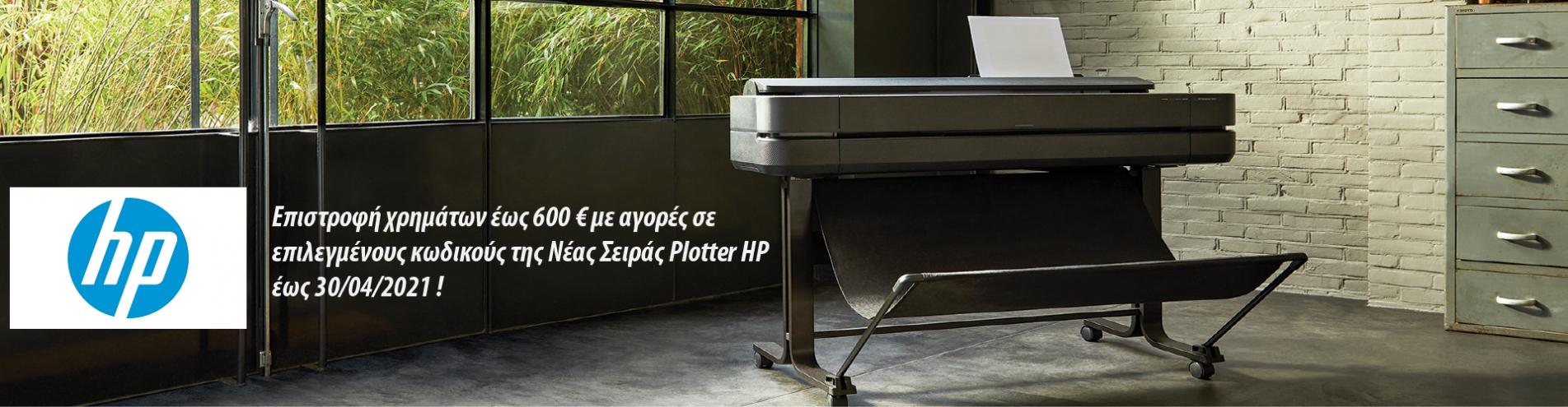 Επιστροφή νέα σειρά plotter HP