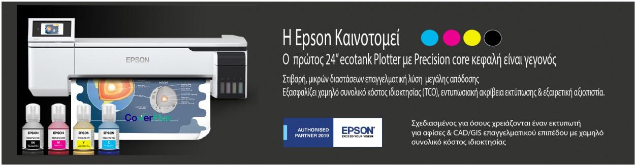 EPSON ECOTANK PLOTTER 2020