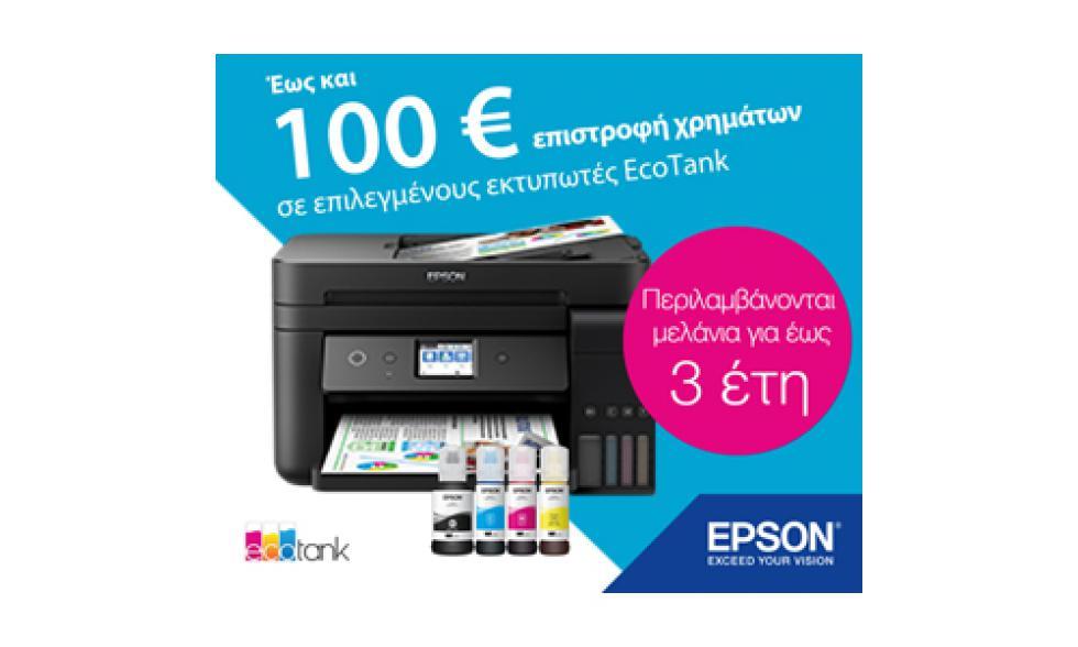 Έμαθες για τους εκτυπωτές με δοχεία μελανιών EcoTank; | EuroSupplies