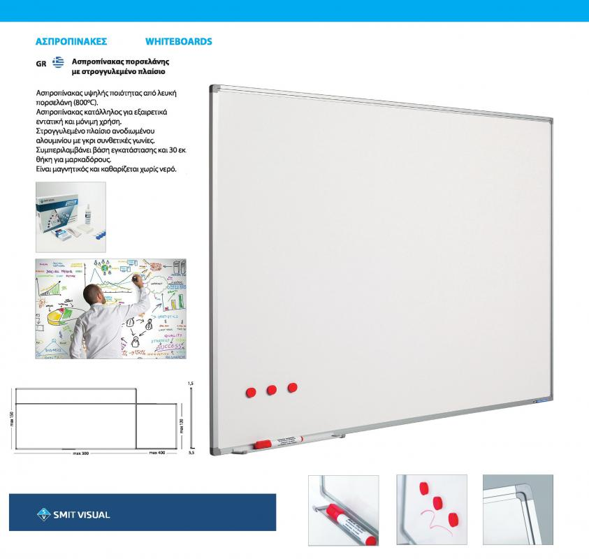 Whiteboard Smit Visual 120x180cm Πορσελάνης (11103102)