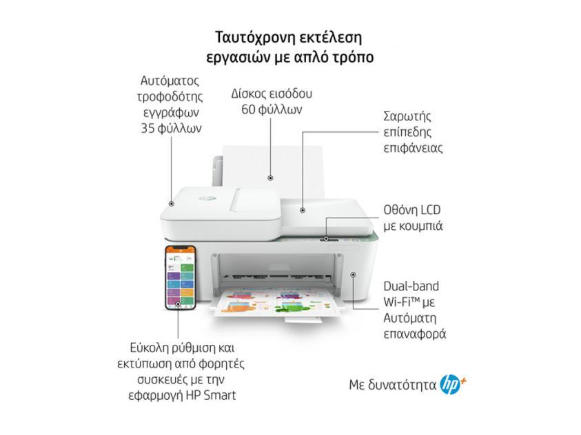 Πολυμηχάνημα HP DeskJet 4130e All-in-One (26Q93B)